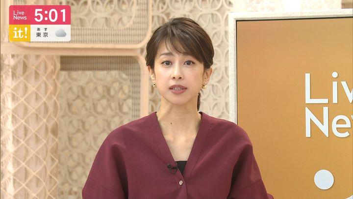 2019年10月01日加藤綾子の画像06枚目