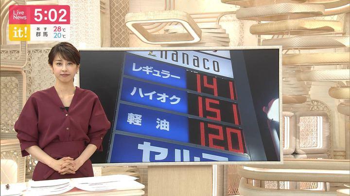 2019年10月01日加藤綾子の画像07枚目