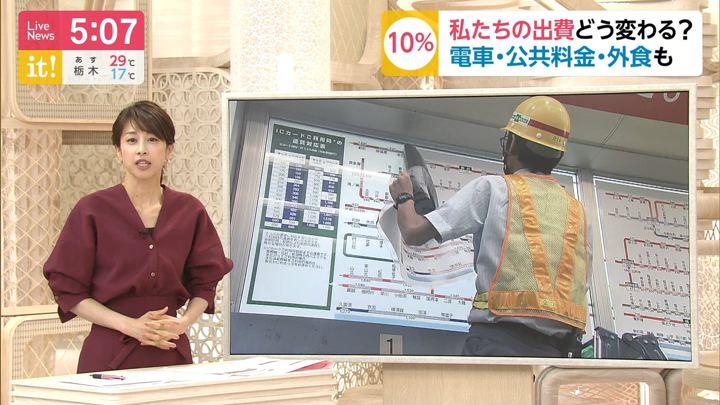 2019年10月01日加藤綾子の画像08枚目