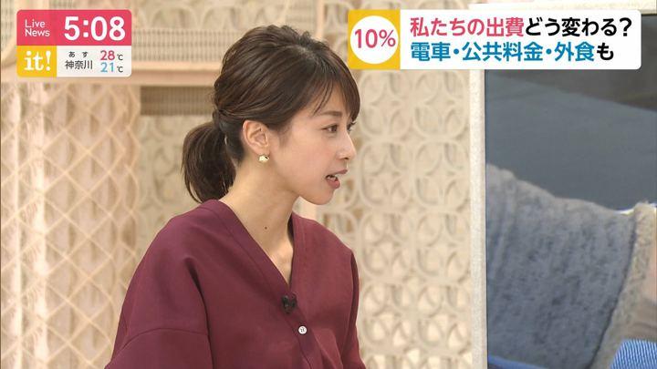2019年10月01日加藤綾子の画像09枚目