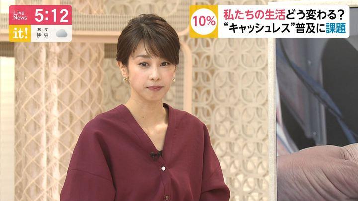 2019年10月01日加藤綾子の画像10枚目