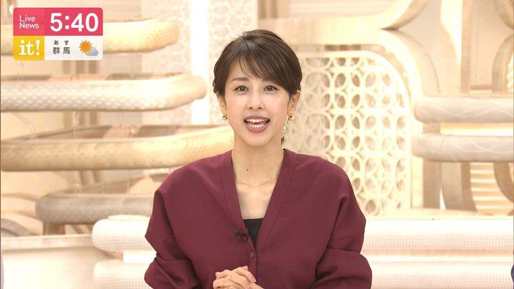 2019年10月01日加藤綾子の画像12枚目