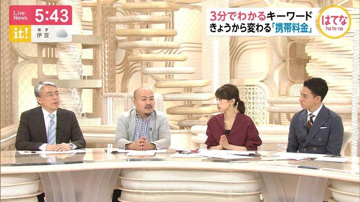 2019年10月01日加藤綾子の画像13枚目