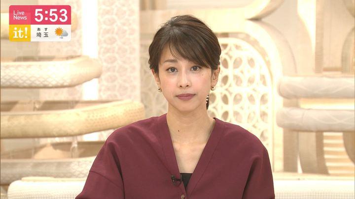2019年10月01日加藤綾子の画像16枚目