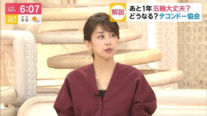2019年10月01日加藤綾子の画像17枚目
