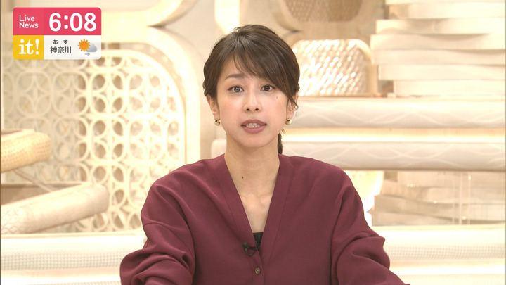 2019年10月01日加藤綾子の画像18枚目