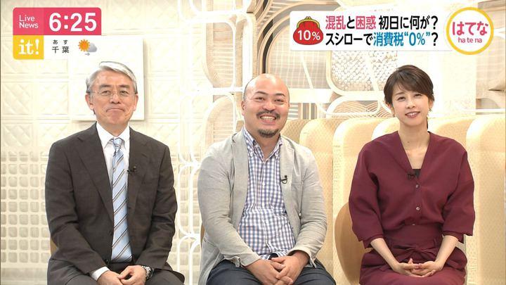 2019年10月01日加藤綾子の画像19枚目