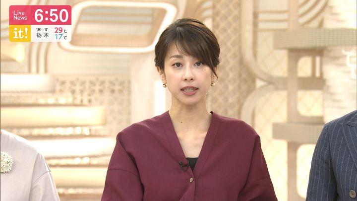 2019年10月01日加藤綾子の画像21枚目