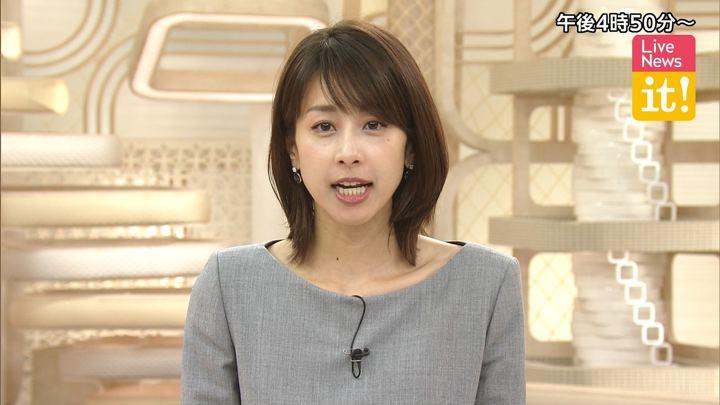 2019年10月02日加藤綾子の画像02枚目
