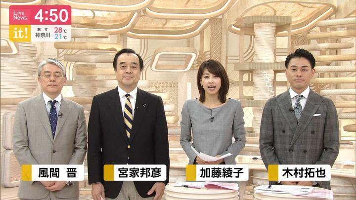 2019年10月02日加藤綾子の画像04枚目