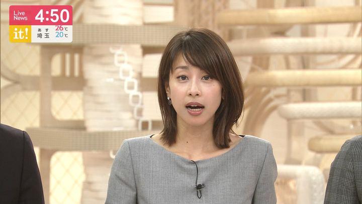 2019年10月02日加藤綾子の画像05枚目