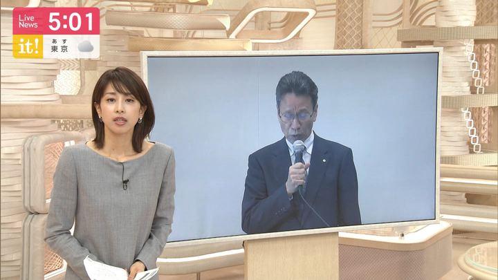 2019年10月02日加藤綾子の画像07枚目