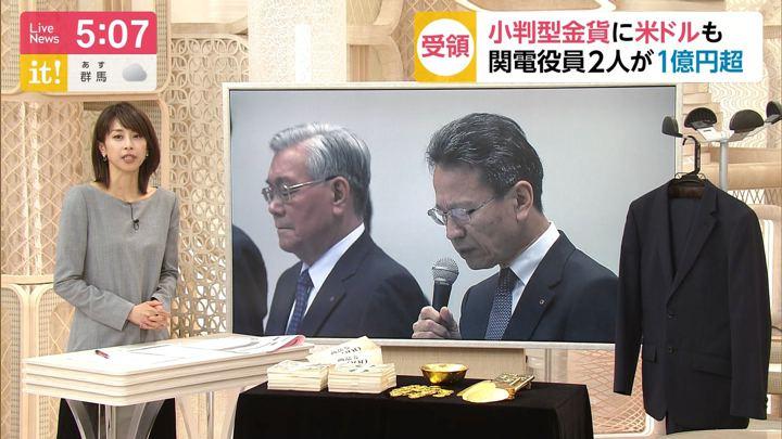 2019年10月02日加藤綾子の画像08枚目