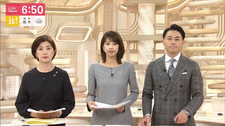 2019年10月02日加藤綾子の画像13枚目