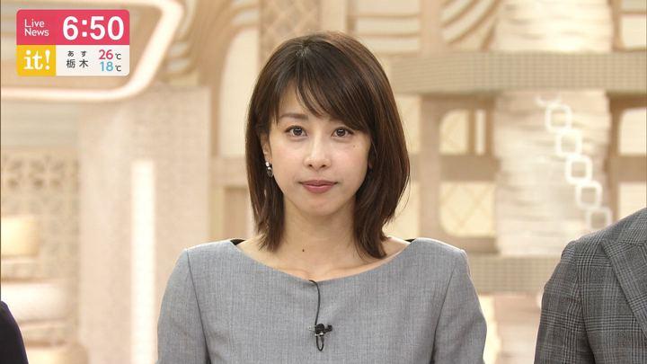 2019年10月02日加藤綾子の画像14枚目