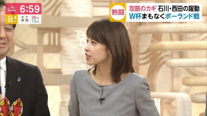 2019年10月02日加藤綾子の画像16枚目