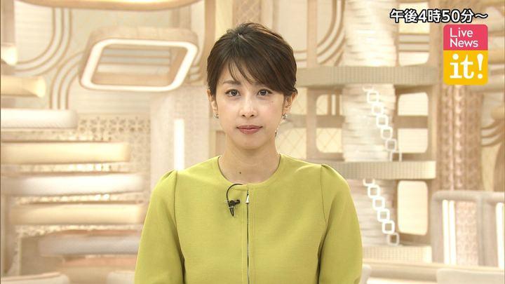 2019年10月03日加藤綾子の画像01枚目