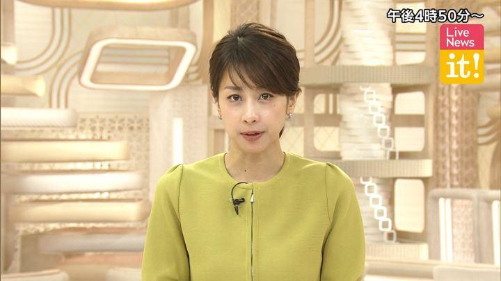 2019年10月03日加藤綾子の画像03枚目