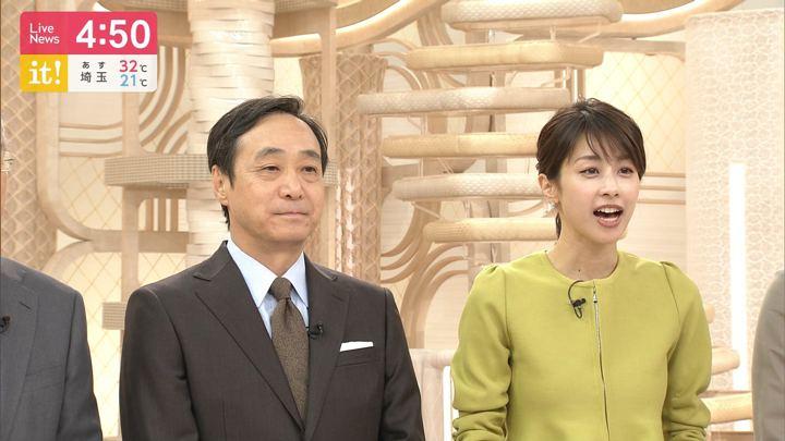 2019年10月03日加藤綾子の画像05枚目
