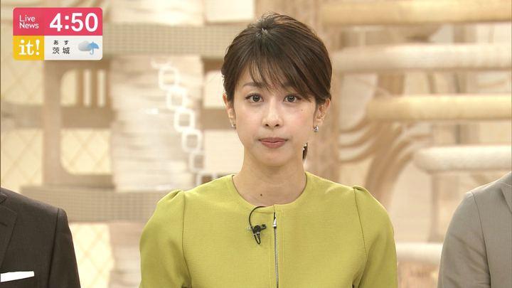 2019年10月03日加藤綾子の画像06枚目