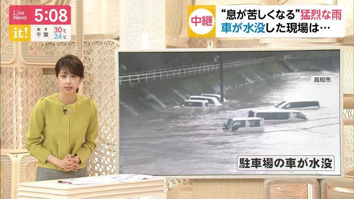 2019年10月03日加藤綾子の画像08枚目