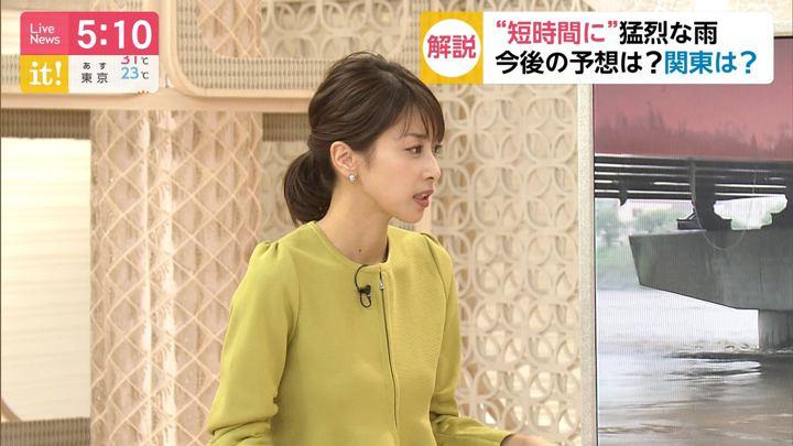 2019年10月03日加藤綾子の画像09枚目