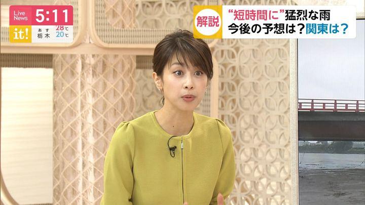 2019年10月03日加藤綾子の画像11枚目