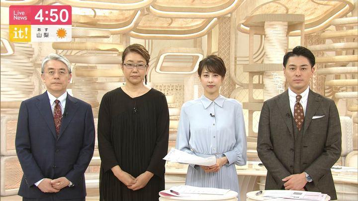 2019年10月04日加藤綾子の画像03枚目