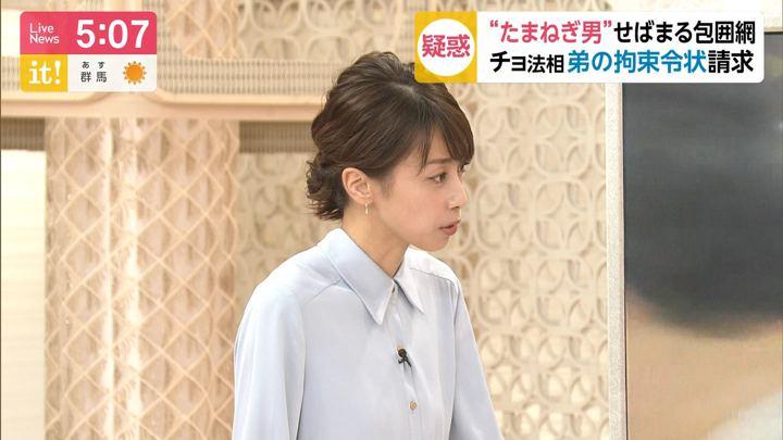 2019年10月04日加藤綾子の画像06枚目