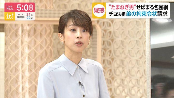 2019年10月04日加藤綾子の画像07枚目