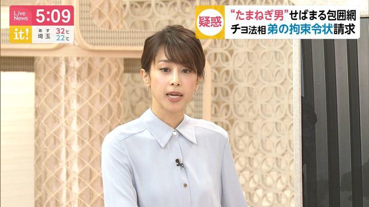 2019年10月04日加藤綾子の画像08枚目