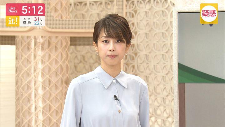 2019年10月04日加藤綾子の画像09枚目