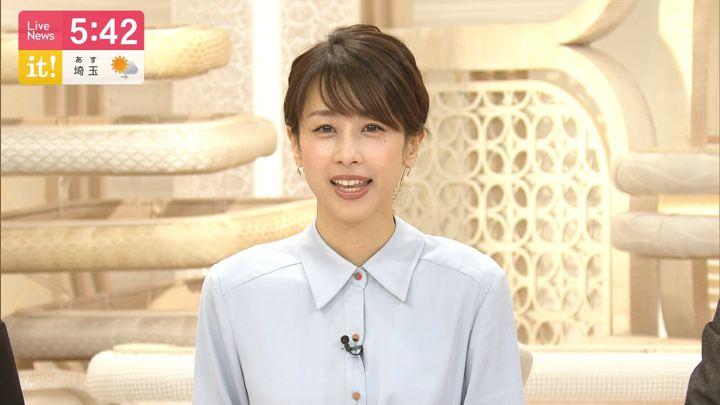 2019年10月04日加藤綾子の画像13枚目
