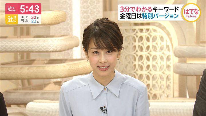 2019年10月04日加藤綾子の画像14枚目