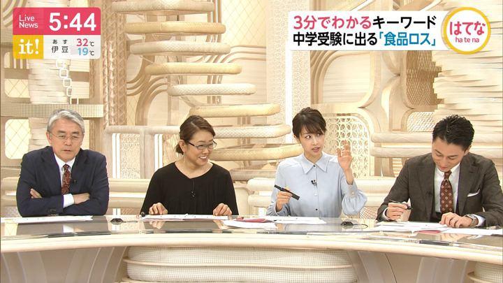 2019年10月04日加藤綾子の画像16枚目