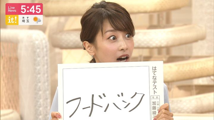 2019年10月04日加藤綾子の画像17枚目