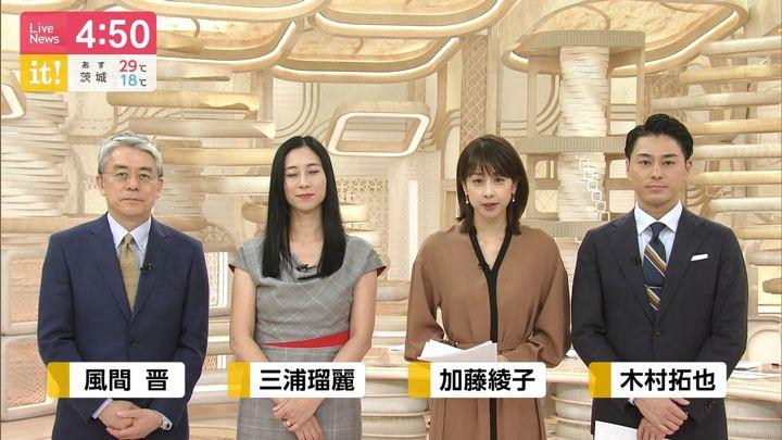 2019年10月07日加藤綾子の画像03枚目