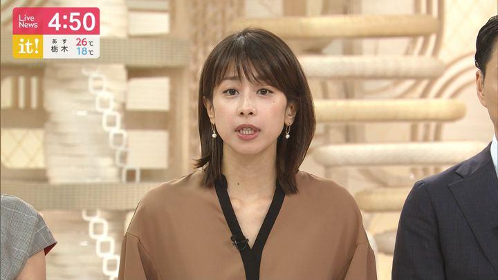 2019年10月07日加藤綾子の画像04枚目
