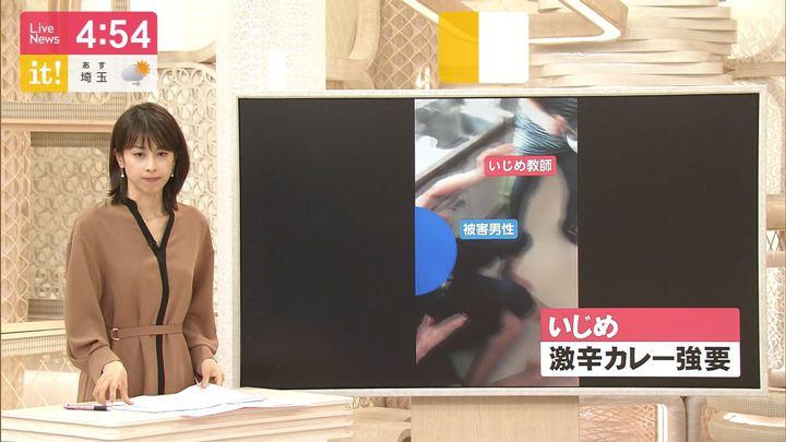 2019年10月07日加藤綾子の画像06枚目