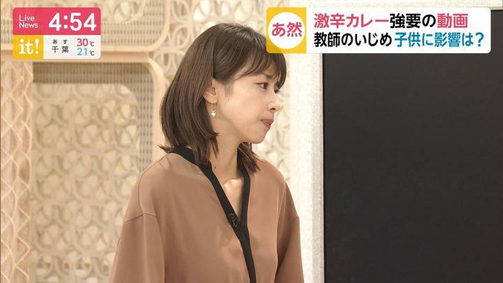 2019年10月07日加藤綾子の画像07枚目