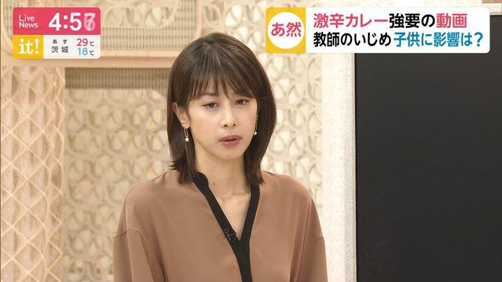 2019年10月07日加藤綾子の画像08枚目