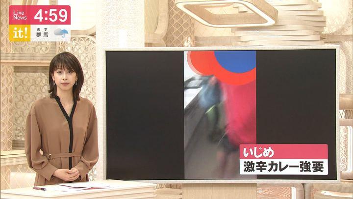 2019年10月07日加藤綾子の画像09枚目