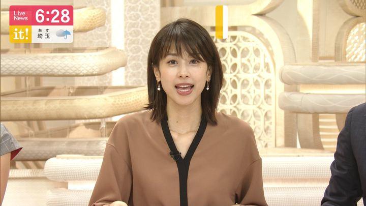 2019年10月07日加藤綾子の画像20枚目