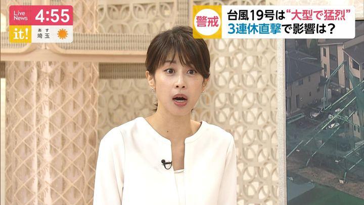 2019年10月08日加藤綾子の画像04枚目