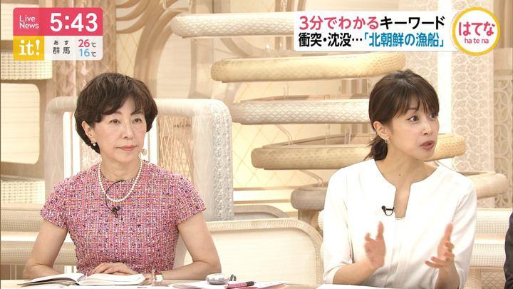 2019年10月08日加藤綾子の画像12枚目