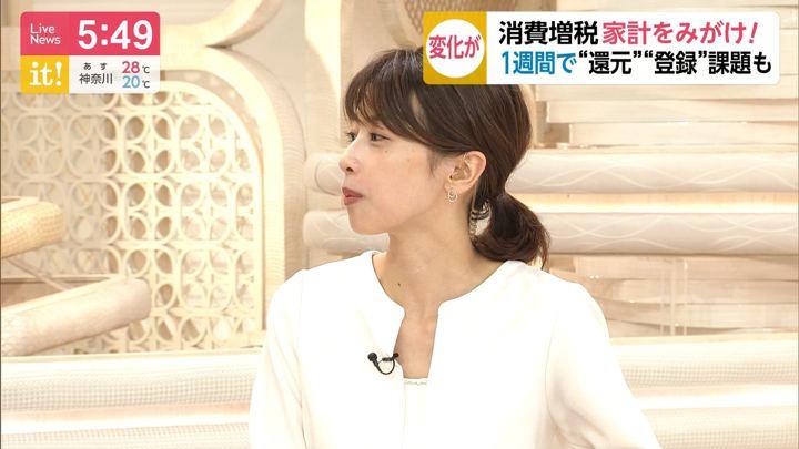 2019年10月08日加藤綾子の画像13枚目