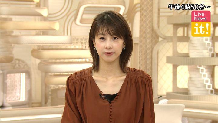 2019年10月09日加藤綾子の画像01枚目