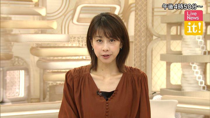 2019年10月09日加藤綾子の画像02枚目