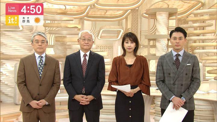 2019年10月09日加藤綾子の画像03枚目