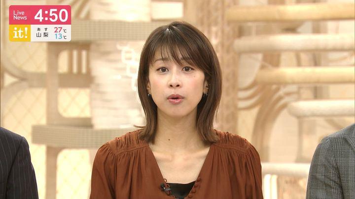2019年10月09日加藤綾子の画像04枚目
